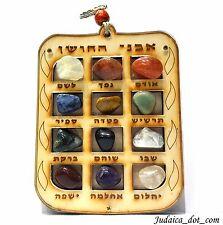12 Tribes Of Israel Hoshen Stones Wood Wall Hanging Home Decor Judaica Kabbalah