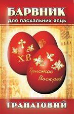 Easter Eggs Dye Ukrainian Pysanky Pysanka Pomegranate Punica Granatum Color