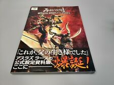 Asura's Wrath Official Complete Works Art Book - Japanese, New