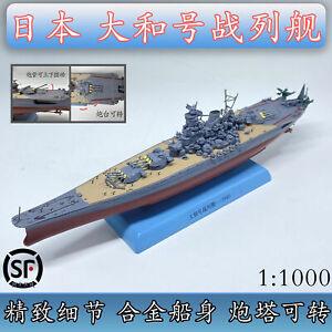 1:1000 Battleship Yamato (Hardcover Edition) Warship Cruiser Simulation Model