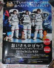 Ikimonogakari Chou Ikimonokagari Tennen Kinen Members BEST Selection Poster