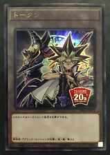 YuGiOh Japanese Yami Yugi & Dark Magician 20TH-JPBT1 Ultra Rare Token MINT