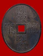 Thai Amulet Phra Rian Chalong Somphot Krung Rattanakosin 200 year B.E.2434