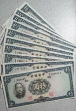 CHINA 10 X 10 YUAN 1936 THE CENTRAL BANK OF CHINA UNC RARE