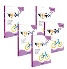 Gitan Korean H set ( 기탄국어 H세트 5권 ) set of 5 books