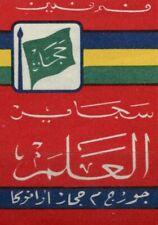 Gabon Flag Old Arabic Match box Label Poster Stamp Cinderella