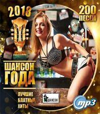 MP3 CD RUSSISCH RUSSISCHE Русский Сборник ШАНСОН ГОДА 2018 (200 Песен) russian
