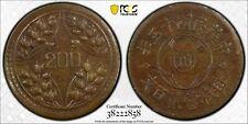 (1926) China Szechuan 200 Cash PCGS AU55 Lot#G541 CL-SCJ.52 Y-464 Plain Edge
