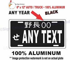 JAPANESE JAPAN  LICENSE PLATE TAG JDM CUSTOMIZED - ANY TEXT - BLACK & WHITE