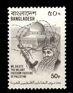 BANGLADASH 1980 50p Withdrawn Palestinian Freedom Fighters Single Stamp MNH