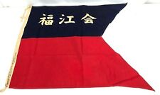 Vintage Japanese Army Wwii Veterans Reunion Flag