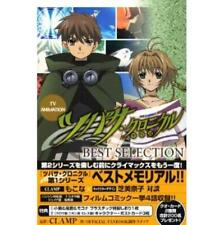 Tsubasa: Reservoir Chronicle TV ANIMATION BEST SELECTION guide book