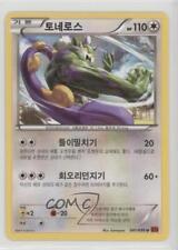 2014 Pokémon Furious Fists (Rising Fist) Base Set Korean #081 Tornadus Card 2f4