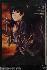 JAPAN Hajime Ninomae(Nitroplus), Yoshitoshi ABe novel: Phenomeno Complete Set