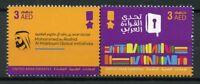 United Arab Emirates UAE Stamps 2019 MNH Reading Challenge Books 2v Set