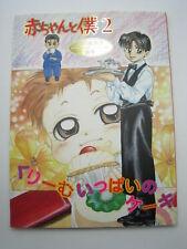 Anime Baby and Me Akachan to Boku 2 Marimo Ragawa Art Book Japan USED