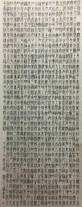 T0348 Japanese Hanging Scroll Kakejiku Paper Hand Paint Kanji Antique