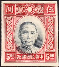 China - 1939 - $5.00 Imperforate Dr. Sun Yat-sen Issue # 361 Variety Mint w Gum