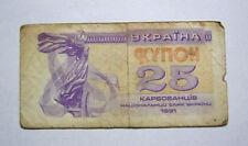 25 Karbovantsev (Coupon) UKRAINIAN PAPER MONEY 1991 UKRAINE