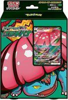 Pokemon Card Sword & Shield Starter Set Deck VMAX Venusaur Japan