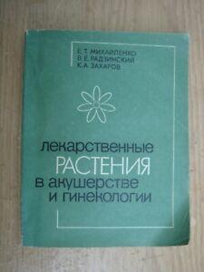 Лекарственные растения в акушерстве и гинекологии Михайленко 1987 Фитотерапия