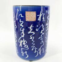 "6"" Qianlong Marked Chinese Qing Blue White Porcelain Brush Pot Vase RARE"