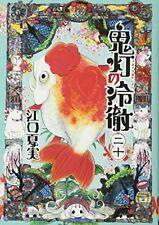 Hozuki's Coolheadedness (Hozuki no Reitetsu) vol.20 Comics Natsumi Eguchi NEW