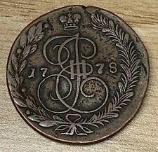 1778 EM 5 Kopeks Catherine II Russia Large Coin