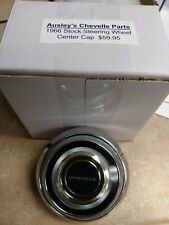 1966 Chevelle, El Camino steering wheel center cap (NEW REPO FROM AUSLEYS)
