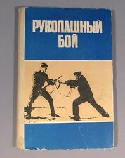 Book Hand-to-hand Fight Russian Manual Spetsnaz Text Old Vintage Army Wrestling