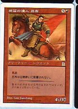MTG JAPANESE PORTAL THREE KINGDOMS LU BU MASTER AT ARMS MINT P3K