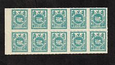 Thailand Stamps , fiscal, revenue, Civil Defense strip , 10 satang,  mnh. 1942,