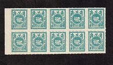 Thailand Stamps , fiscal, revenue, Civil Defense strip , 10 satang,  mnh. 1942,
