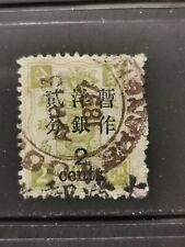 Chinese Stamps -- PRC China 1897 SC#40