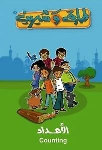 Learn Arabic: Counting Numbers for Children 3 to 8 DVD