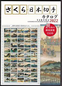 SAKURA Japanese stamps catalogue 2022