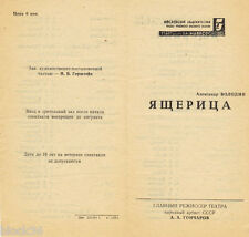 1984 Russian Program for LIZARD (by A.Volodin) in V.Mayakovsky Theater in Moscow