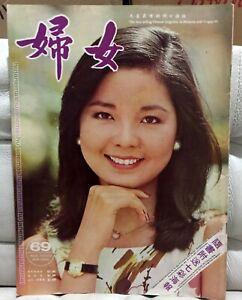 TERESA TENG  鄧麗君 (邓丽君) 1977 MALAYSIA WOMAN 婦女 MAGAZINE COVER SUPER RARE