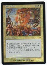 MTG Japanese Foil Rout Invasion NM-