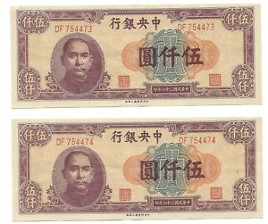 2 X Consecutive 5000 yuan 1947 China Pick 311 Central Bank of 中國 中国 Chine p