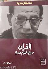 القران محاولة لفهم عصري ..Moustafa Mahmoud.......مصطفي محمود