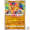 Pokemon Card Japanese - Zamazenta 044/076 Amazing Rare S3a - HOLO MINT