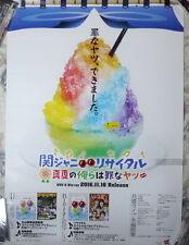 KANJANI8 Recital Manatsu no Orera wa Tsumi na Yatsu Japan Promo Poster