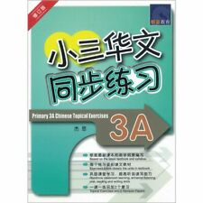 Primary 3A Chinese Topical Exercises