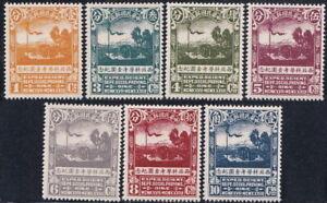 China 1932 Sven Hedin North-West Scientific Set MNH Gummed Reproduction Stamp sv