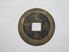 JAPAN 1708 10 MON HOEI SHICHIJO MINT OLD WORLD COIN COLLECTION LOT HIGH GRADE AU