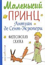 """Miniature russe 4"""" Livre Antoine Saint-Exupéry Petit prince Enfant Enfants Mini"""