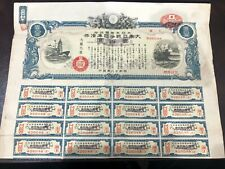 1943.Imperial Government Bond of Japan.WW2.Japanese Army Navy.World War 2.