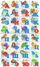 "Learn Russian Alphabet Educational Wall Poster ABC on Cardboard 8x14"" Azbuka"
