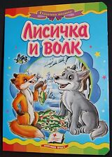 In Russian kids book - The Wolf and the Fox tale / Сказка - Лисичка и волк